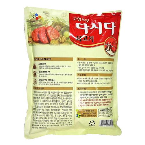 Hạt Nêm CJ FOODS Vị Bò Dasida 2,25kg