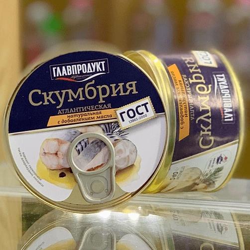 Cá trích đại tây dương đóng hộp hiệu Glavproduct 240g